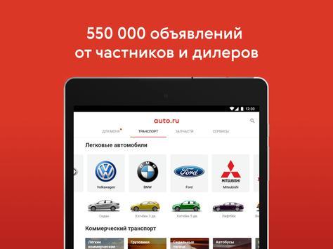 Авто.ру: купить и продать авто скриншот 10