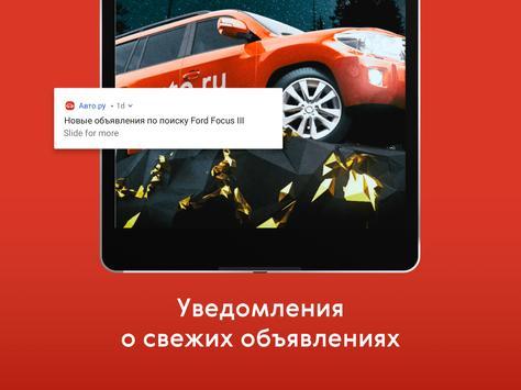 Авто.ру: купить и продать авто скриншот 11