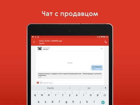 Авто.ру: купить и продать авто скриншот 12