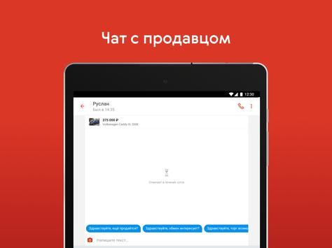Авто.ру: купить и продать авто screenshot 12