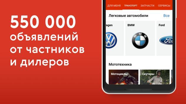 Авто.ру: купить и продать авто скриншот 4