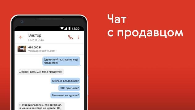 Авто.ру: купить и продать авто скриншот 6