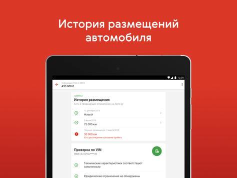 Авто.ру: купить и продать авто скриншот 7