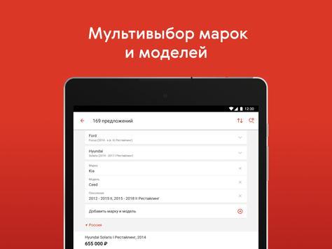Авто.ру: купить и продать авто скриншот 9