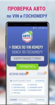 АвтоПроверка проверка авто по гос номеру, вин коду poster