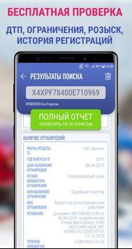 АвтоПроверка проверка авто по гос номеру, вин коду screenshot 3