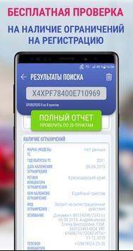 АвтоПроверка проверка авто по гос номеру, вин коду screenshot 4