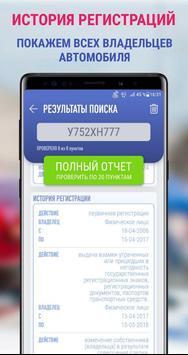 АвтоПроверка проверка авто по гос номеру, вин коду screenshot 5