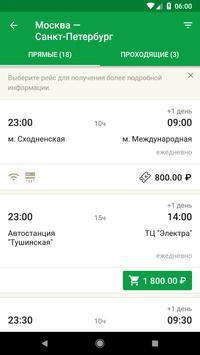 Расписание и билеты на автобус screenshot 1