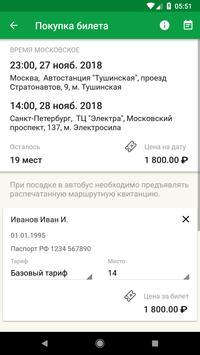 Расписание и билеты на автобус screenshot 2