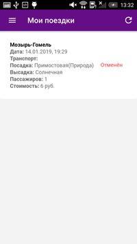Мозырь-Гомель Экспресс screenshot 4