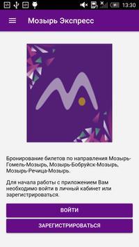 Мозырь-Гомель Экспресс poster