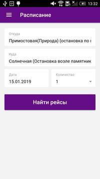 Мозырь-Гомель Экспресс screenshot 1