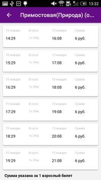 Мозырь-Гомель Экспресс screenshot 2