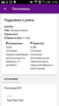 Мозырь-Гомель Экспресс screenshot 3
