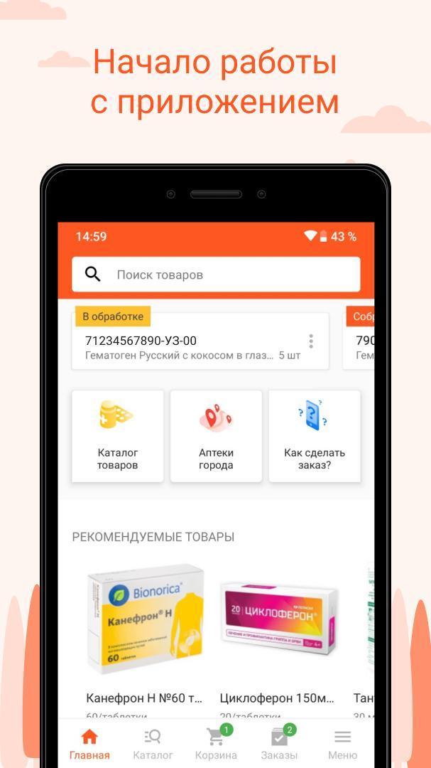 Бережная аптека пермь интернет магазин сделать заказ компания с7 сайт