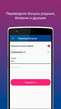 Бонусная программа «Система Глобус» screenshot 3