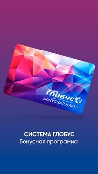 Бонусная программа «Система Глобус» poster