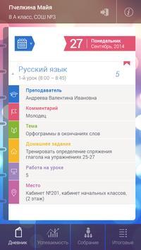 Мой дневник скриншот 1