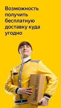 Яндекс.Маркет: здесь покупают скриншот 1