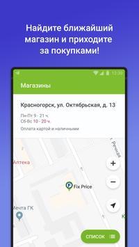 Fix Price screenshot 2