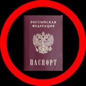Недействительные паспорта РФ icon