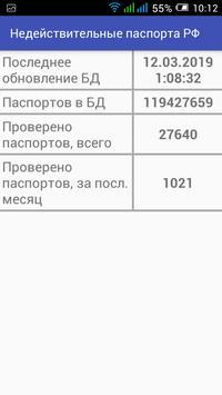 Недействительные паспорта РФ screenshot 3