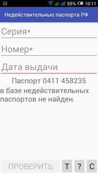 Недействительные паспорта РФ screenshot 1