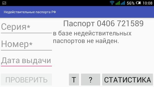 Недействительные паспорта РФ screenshot 2