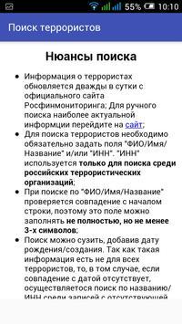 Недействительные паспорта РФ screenshot 7