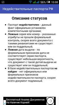 Недействительные паспорта РФ screenshot 4
