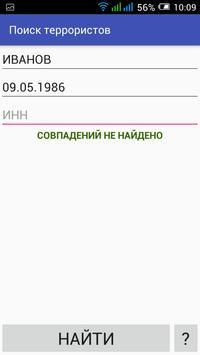 Недействительные паспорта РФ screenshot 5