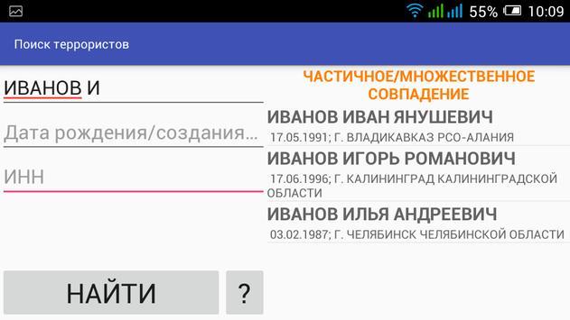 Недействительные паспорта РФ screenshot 6