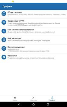 Личный кабинет предпринимателя screenshot 6