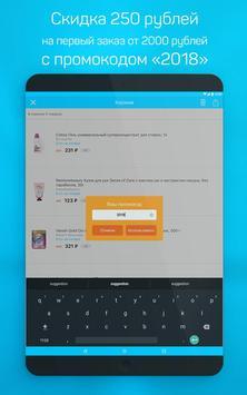 EAPTEKA: заказ лекарств из аптеки, аптека онлайн скриншот 10