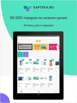 Аптека EAPTEKA — поиск и заказ лекарств в аптеках скриншот 4