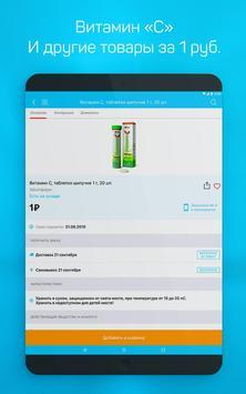 EAPTEKA: заказ лекарств из аптеки, аптека онлайн скриншот 5