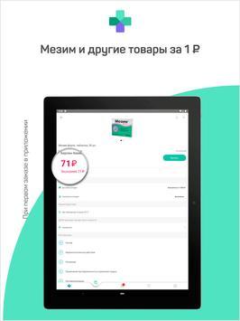 Аптека EAPTEKA — поиск и заказ лекарств в аптеках скриншот 5