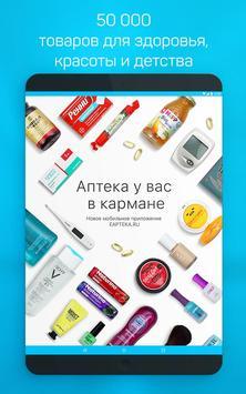 EAPTEKA: заказ лекарств из аптеки, аптека онлайн скриншот 6