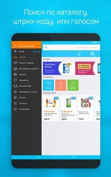 EAPTEKA: заказ лекарств из аптеки, аптека онлайн скриншот 8