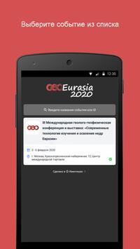 ГеоЕвразия-2020 poster