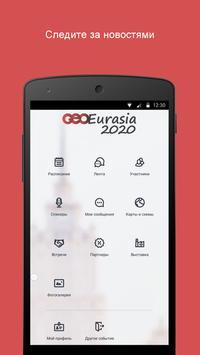 ГеоЕвразия-2020 screenshot 2