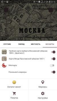 Серый копатель (каталоги монет, старинные карты) screenshot 5