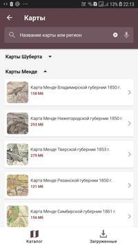 Серый копатель (каталоги монет, старинные карты) screenshot 7