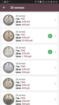 Серый копатель (каталоги монет, старинные карты) screenshot 2