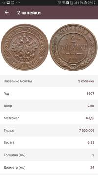 Серый копатель (каталоги монет, старинные карты) screenshot 3