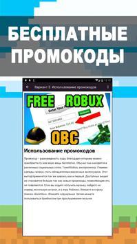 war and order промокоды