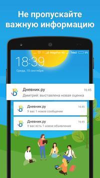 Дневник.ру скриншот 3