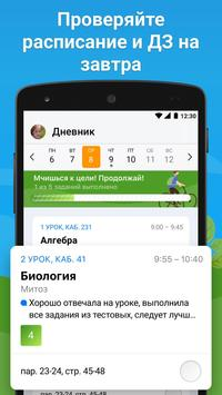 Дневник.ру скриншот 4