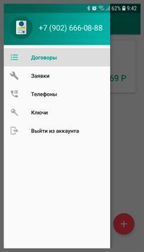 ПРО ДОМОФОН screenshot 4